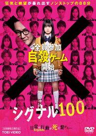 シグナル100 [ 橋本環奈 ]