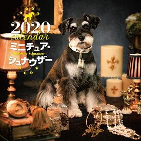 2020年 大判カレンダー ミニチュア・シュナウザー [ 中村 陽子 ]