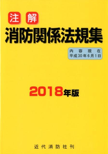 注解消防関係法規集(2018年版)