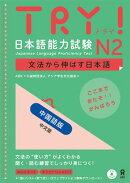 TRY!日本語能力試験N2(中国語版)