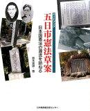 【謝恩価格本】ガイドブック五日市憲法草案〜日本国憲法の源流を訪ねる