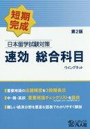 日本留学試験対策速効総合科目第2版
