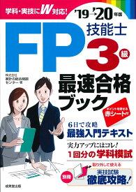 FP技能士3級 最速合格ブック '19→'20年版 [ 株式会社家計の総合相談センター ]