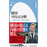 韓国内なる分断 (平凡社新書)