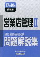銀行業務検定試験営業店管理2問題解説集(2017年10月受験用)