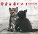 2018ミニカレンダー 岩合光昭のネコ [ 岩合光昭 ]