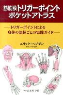 筋筋膜トリガーポイントポケットアトラス