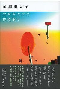 穴あきエフの初恋祭り(多和田葉子)