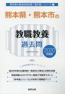 熊本県・熊本市の教職教養過去問(2020年度版)