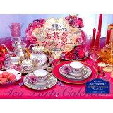 優雅でロマンチックなお茶会カレンダー(2020) ([カレンダー])