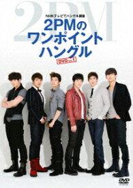 NHKテレビでハングル講座 2PMのワンポイントハングル DVD Vol.1 [ 2PM ]