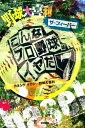野球大喜利 ザ・フィーバー 〜こんなプロ野球はイヤだ7〜 [ カネシゲタカシ ]
