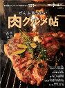 全部食べたい 肉グルメ帖 [ 交通新聞社 ]