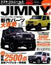 スズキ・ジムニー(No.5) (ハイパーレブ*ニューズムック 車種別チューニング&ドレスアッ)
