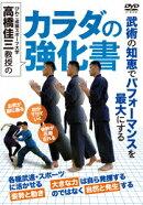 びわこ成蹊スポーツ大学 高橋佳三教授の カラダの強化書