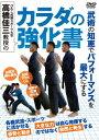 びわこ成蹊スポーツ大学 高橋佳三教授の カラダの強化書 [ 高橋佳三 ]