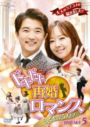 【予約】ドキドキ再婚ロマンス 〜子どもが5人!?〜 DVD-SET5