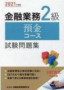 2021年度版 金融業務2級 預金コース試験問題集