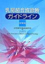乳房超音波診断ガイドライン改訂第3版 [ 日本乳腺甲状腺超音波医学会 ]