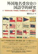 外国地名受容史の国語学的研究