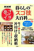 NHKあさイチ暮らしの「スゴ技」大百科(知って得する片付け・収納術)