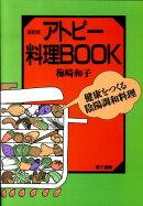 アトピー料理book最新版
