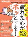 疲れた心がホッとする!100の新習慣 (日経WOMAN別冊) [ 日経WOMAN ]