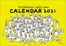 卓上 けたたましく動くクマ(2021年1月始まりカレンダー)
