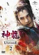 神龍<シェンロン>-Martial Universe- DVD-SET2