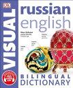 Russian-English Bilingual Visual Dictionary RUSSIAN-ENGLISH BILINGUAL VISU [ DK ]