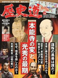 歴史道 Vol.13 (週刊朝日ムック) [ 朝日新聞出版 ]