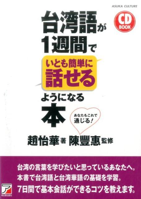 CD BOOK 台湾語が1週間でいとも簡単に話せるようになる本 [ 趙 怡華 ]