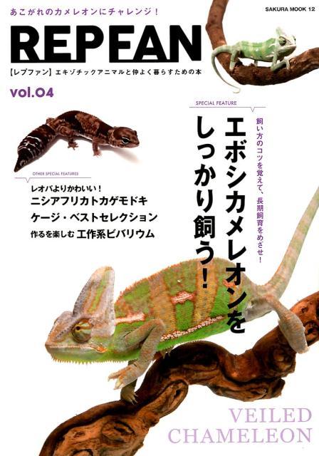 REPFAN(vol.4) エキゾチックアニマルと仲よく暮らすための本 エボシカメレオンをしっかり飼う!ニシアフリカトカゲモドキ (SAKURA MOOK)