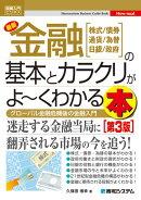 図解入門ビジネス最新金融の基本とカラクリがよ〜くわかる本第3版