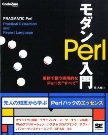 """モダンPerl入門 業務で使う実用的なPerlの""""すべて"""" (CodeZine books) [ 牧大輔 ]"""