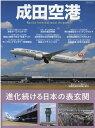 成田空港 (イカロスMOOK)