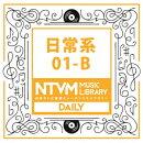 日本テレビ音楽 ミュージックライブラリー 〜日常系 01-B