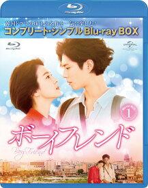 ボーイフレンド BD-BOX1<コンプリート・シンプルBD-BOX6,000円シリーズ>【期間限定生産】【Blu-ray】 [ パク・ボゴム ]
