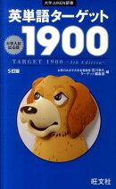 英単語ターゲット1900 5訂版
