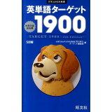 英単語ターゲット19005訂版 (大学juken新書)