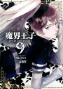 魔界王子devils and realist(9) (IDコミックス ZERO-SUMコミックス) [ 雪広うたこ ]