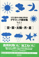 【バーゲン本】グラフィック素材集 Vol.1 空・雲・太陽・月・星 CD-ROM付