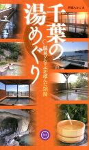 【バーゲン本】千葉の湯めぐり 温泉ソムリエが選んだ58湯