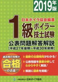 1級ボイラー技士試験公表問題解答解説(2019年版(平成27年後期〜) [ 日本ボイラ協会 ]