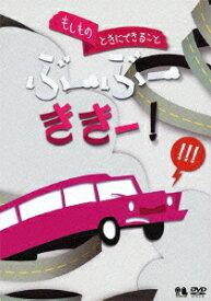 こどものための防災・防犯シリーズ「もしものときにできること」 ぶーぶーききー!/生活安全編2 [交通安全] [ (教材) ]