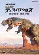 NHKスペシャル 完全解剖 ティラノサウルス 最強恐竜 進化の謎【Blu-ray】