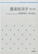 農業経済学第4版