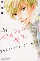 セキララにキス(6)