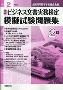 全商ビジネス文書実務検定模擬試験問題集2級(令和2年度版)