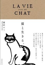 猫と生きる。 [ 猫沢エミ ]